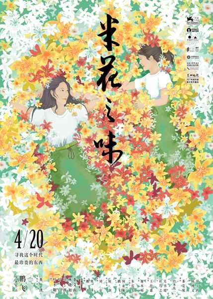 """《米花之味》曝""""初心版""""手绘海报 定档4月20日"""