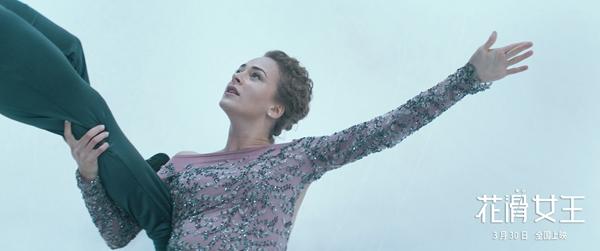 俄罗斯高分电影《花滑女王》今日公映 燃情励志笑泪齐飞