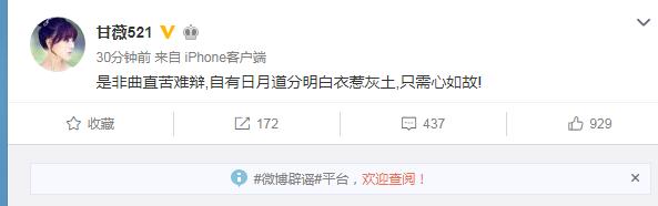 甘薇发微博疑喊冤  网友表示看不懂