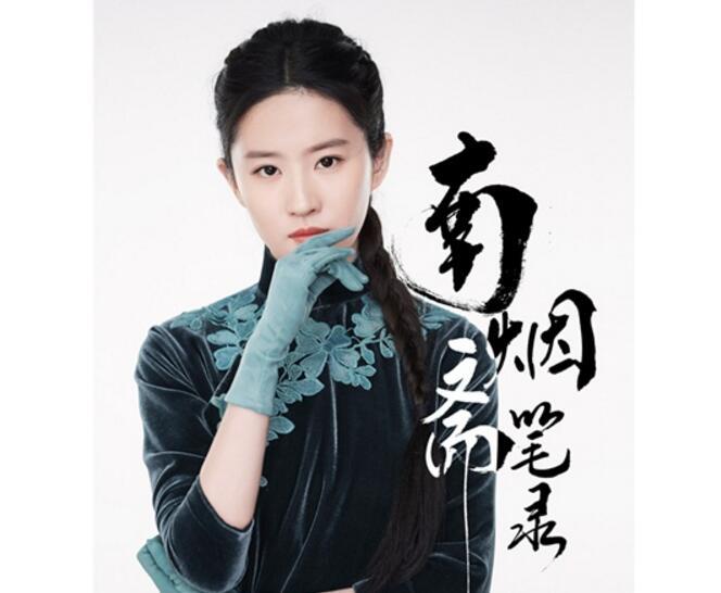 """《南烟斋笔录》首发角色造型  刘亦菲井柏然演绎""""东方古典""""绝美画风"""