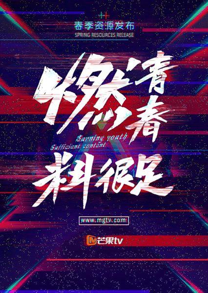 2018芒果TV春季资源发布 多元化强IP吹响暑假战前哨