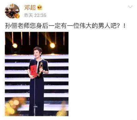 孙俪获最佳女演员奖 鹿晗神助攻邓超!