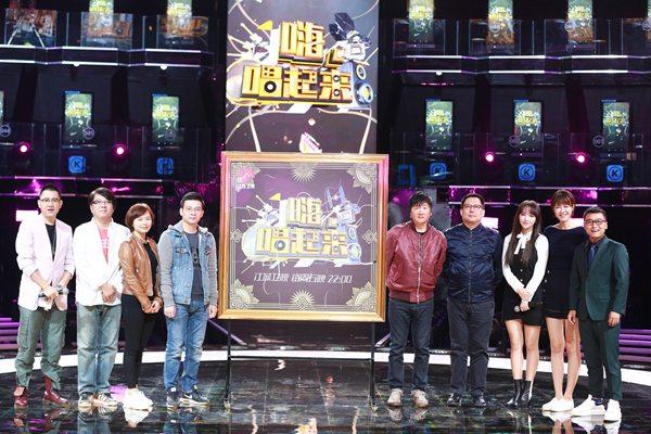 4.9《嗨!唱起来》发布会李艾、袁惟仁等齐唱《征服》 孙楠自曝与朋友K歌抢不到麦