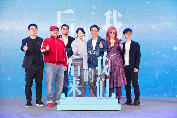 陈奕迅助阵电影《后来的我们》主题曲《我们》发布会  被爆亲手抄词为求精准