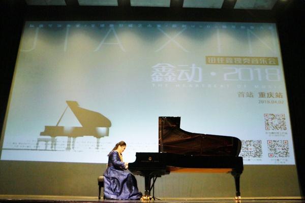 钢琴家田佳鑫全国巡演山城起航  王石羽泉王千源鲁豫等各路大咖齐送祝福