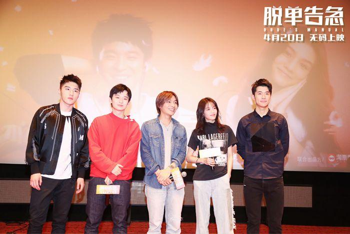 《脱单告急》上海首映 媒体:今春最佳脱单指南