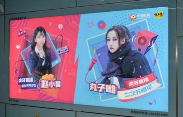 国民妹妹赵小臭首张EP发售,曾经的狗嫂竟然登上地铁广告?