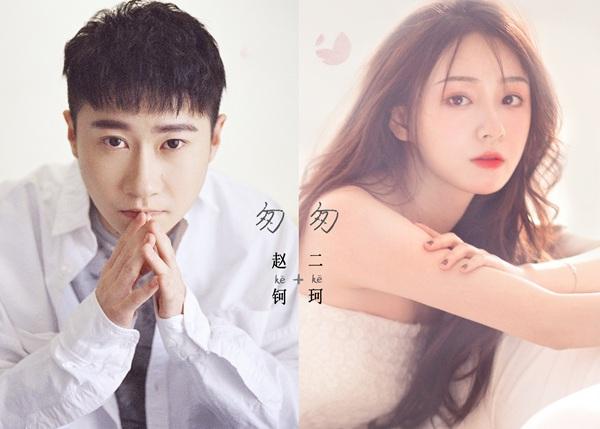 赵钶+二珂 最新创作单曲《匆匆》首发