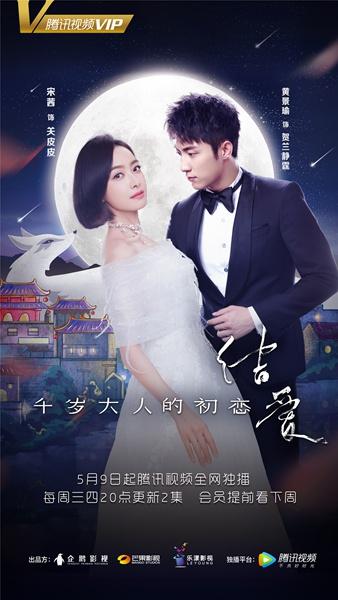 《结爱·千岁大人的初恋》定档5月9日 宋茜黄景瑜甜蜜开虐
