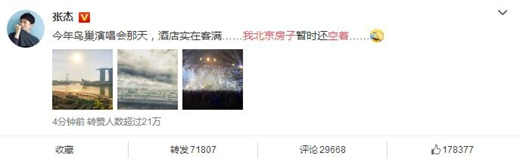 张杰我北京房子空着宠粉满分 网友:给我留一块地板砖就行!