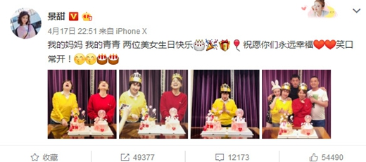 张继科景甜妈妈生日聚会现身 网友:可甜科甜了!