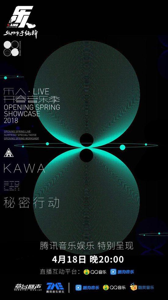 Kawa x ST.OL.EN秘密行动明·暗专场 腾讯音乐娱乐全程直播放送