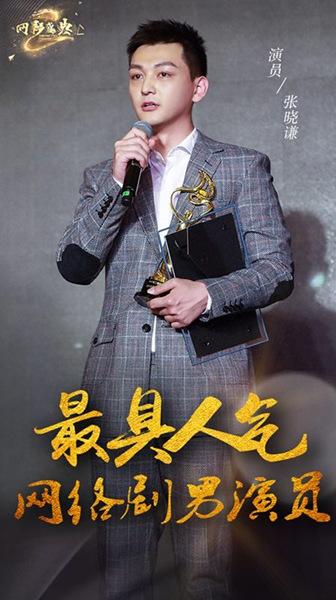 张晓谦获网影盛典人气演员 《北京女子图鉴》热播金句连连