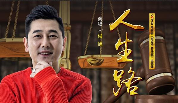 央视热播剧《阳光下的法庭》OST发布 侯旭献唱主题曲