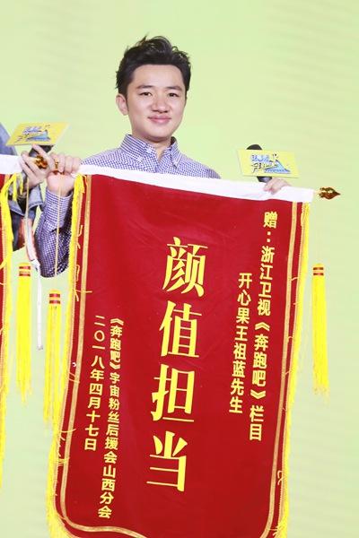 王祖蓝《奔跑吧》获封颜值担当 助力公益向阳奔跑