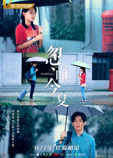 《忽而今夏》今晚甜酸上线 汪苏泷献唱同名主题曲