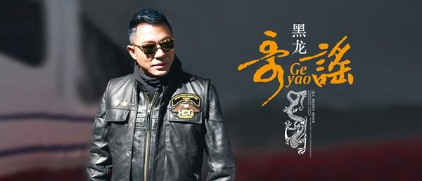 黑龙《哥谣》MV超燃上线 历年来最大制作