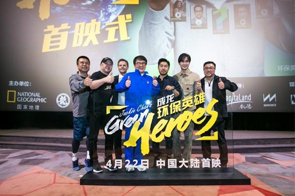"""成龙环保纪录片上海首映 自称坚持环保只为""""自我救赎"""""""