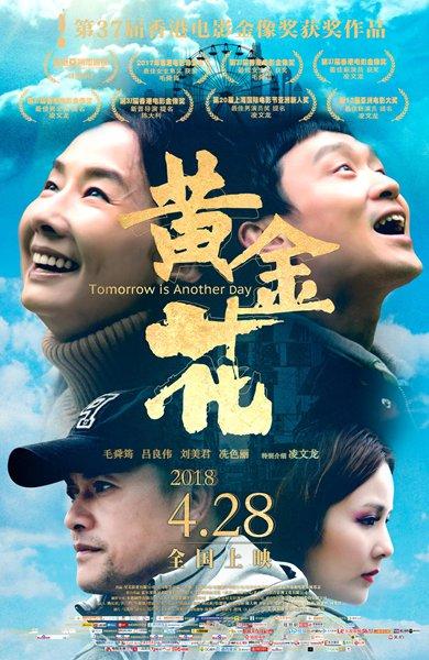 《黄金花》写实生活刺痛中年女性 网友自发画海报祝福电影圆满