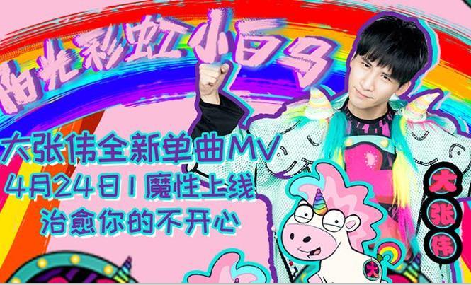 《阳光彩虹小白马》MV上线  大张伟炸裂演绎快乐的力量