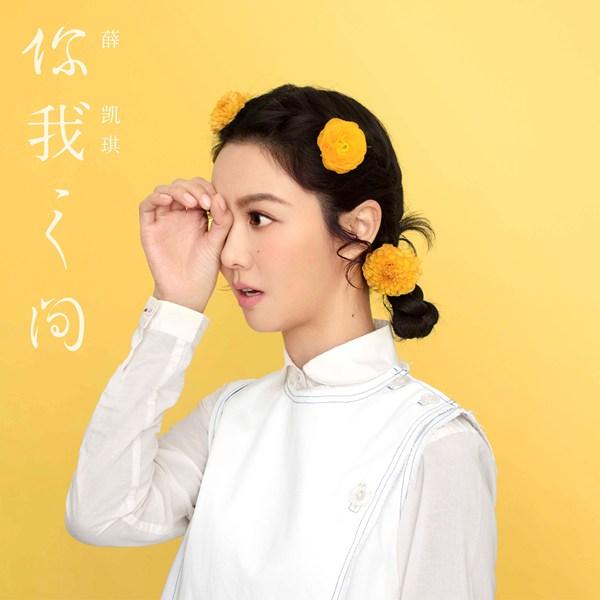 薛凯琪全新MV曝光 诉说《一生无求》的爱恋