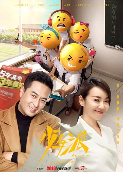 张嘉译闫妮重组CP 电视剧《少年派》四主演成谜