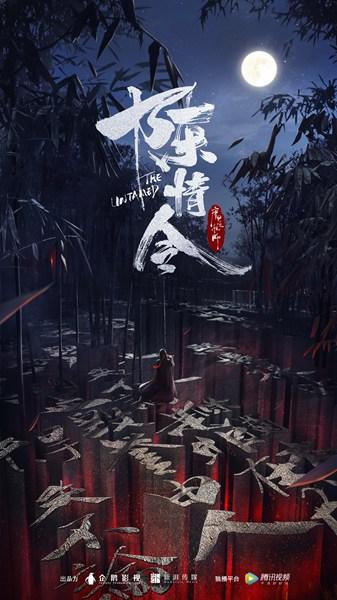 电视剧《陈情令》开拍 肖战王一博领衔高颜值阵容