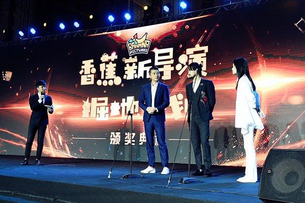 保剑锋受邀香蕉新导演掘地计划  力挺亚洲顶级娱乐品牌新生力量