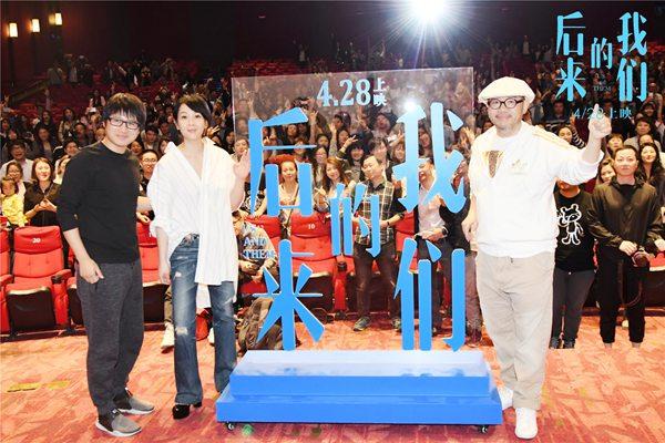 电影《后来的我们》上海举办首映礼 汤唯刘若英女神再会数次相拥
