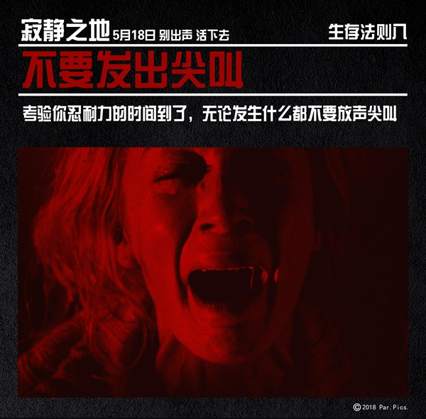 """《寂静之地》公布系列""""生存法则"""" 绝境之下不可或缺的生存秘籍"""