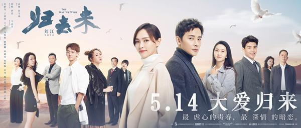 """《归去来》5.14""""大爱归来"""" 奋斗版预告片彰显新青年风采"""