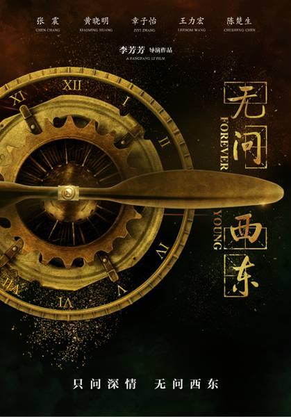 《无问西东》海外首展响起33次掌声 李芳芳直言无悔等待六年