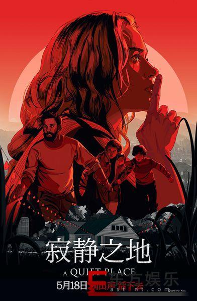 《寂静之地》发布手绘版海报 危险之中寻求一线生机