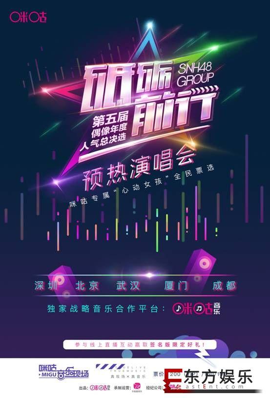 咪咕音乐现场SNH48第五届总决选5城预热巡演今日发布