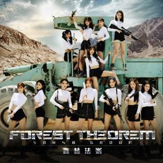 SNH48第五届总决选EP《森林法则》17日咪咕音乐上线