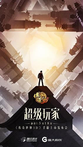 神秘天王加盟 《传奇世界3D》代言人悬念站上线