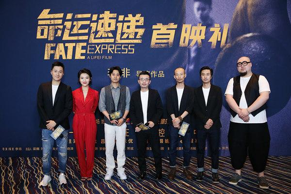 《命运速递》北京爆笑首映姜文范伟包贝尔疯狂力挺