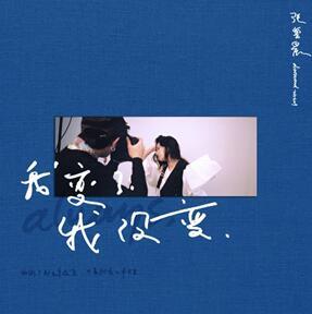 张碧晨《我变了 我没变》 一首唤起你心中不变的歌