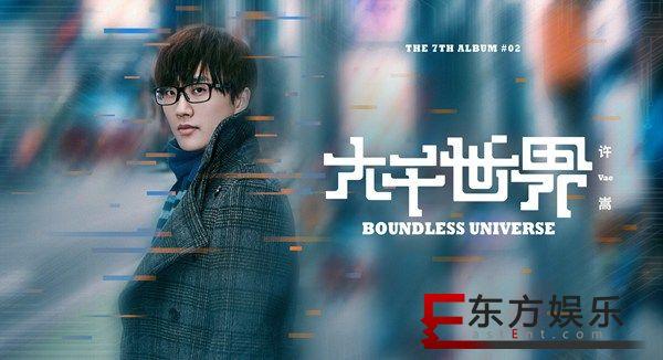 许嵩新曲《大千世界》今日首发 电影级MV同步上线