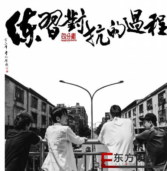 """资深摇滚乐团""""四分卫""""成军25周年 新专辑传达正向态度"""
