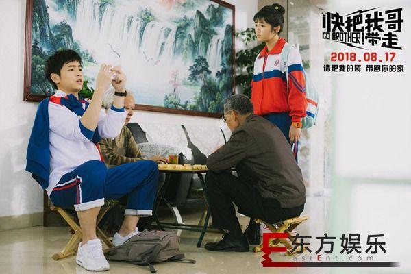 电影《快把我哥带走》曝童年照 张子枫彭昱畅为角色从小培养兄妹情