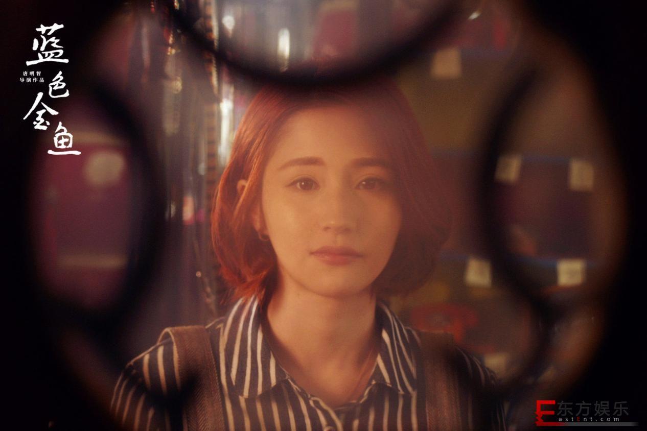 《蓝色金鱼》今日公映重写爱情,朱孝天蓝燕深情演绎