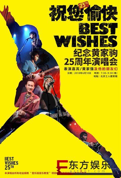 纪念黄家驹25周年演唱会倒计时  太极二手玫瑰等乐队助阵