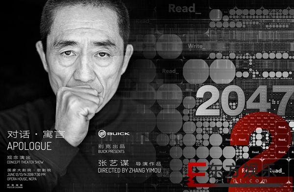 张艺谋新作话题不断 《2047观·念展》将登国家大剧院