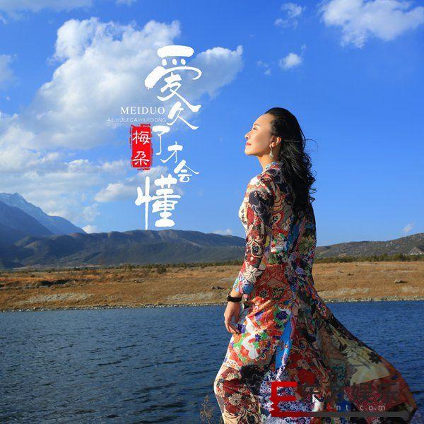 歌手梅朵最新单曲《一生相守的人》:日月为鉴,海枯石烂