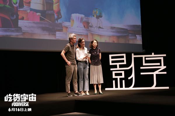 """《吃货宇宙》首映曝""""吃货联盟""""预告 端午最暖动画预售火热"""