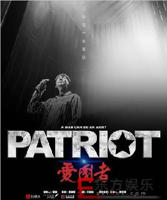 张鲁一《爱国者》首播  引爆六月点燃观众爱国热情