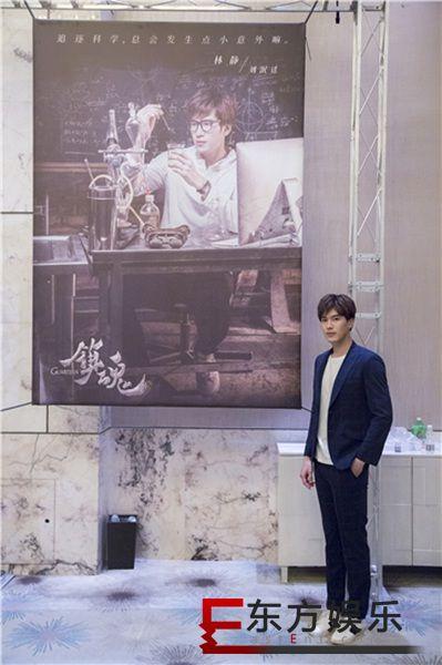"""《镇魂》发布会 刘泯廷""""科技界的国民老公""""即将上线"""