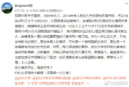 武汉大四学生坠楼  学校曾提出他的心理健康问题!