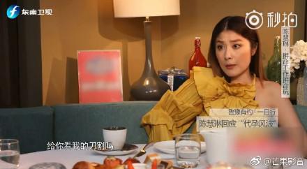 陈慧琳回应代孕风波:难道要我脱裤子给你看刀割?!